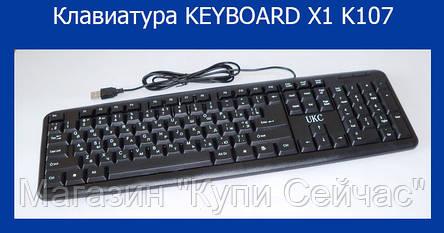 Клавиатура KEYBOARD X1 K107!Акция, фото 2