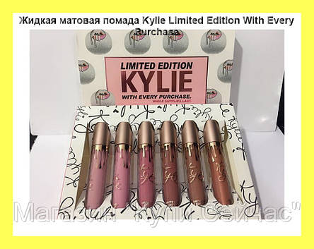 Жидкая матовая помада Kylie Limited Edition With Every Purchase!Акция, фото 2