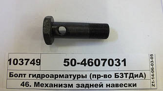 Болт гидроарматуры (пр-во БЗТДиА) 50-4607031