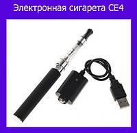 Электронная сигарета CE4!Акция