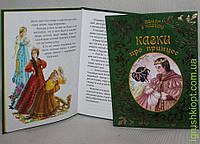 """Книга серії """"Вечір з казкою: Казки про принцес укр"""