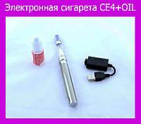Электронная сигарета CE4+OIL!Акция