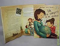"""Книга серії """"Найкращий подарунок: Не в капусті й не лелека укр"""