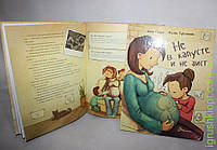 "Книга серії ""Найкращий подарунок: Не в капусте и не аист рус"