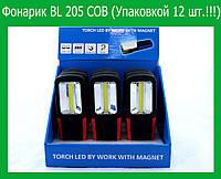 Фонарик BL 205 COB (Упаковкой 12 шт.!!!)!Акция