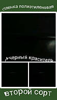 Полиэтиленовая пленка черная 1500 мм 80 мкм