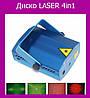 Лазерный проектор диско LASER 4in1!Акция