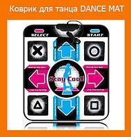 Коврик для танца DANCE MAT!Акция