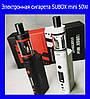 Электронная сигарета SUBOX mini 50W!Акция