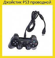 Джойстик PS3 проводной!Акция