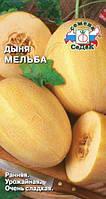 Дыня Мельба