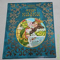 """Книга серії """"Вечір з казкою: Мудрі казки укр"""