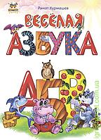 """Книга серії """"Найкращий подарунок: Веселая азбука рус"""