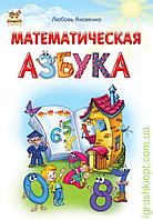 """Книга серії """"Найкращий подарунок: Математическая азбука рус"""
