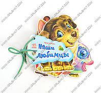 """Гр Отгадай-ка """"Наши любимцы"""" /рус/ (30) М248010Р """"RANOK"""""""