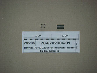 Втулка подушки кабины (пр-во МТЗ) 70-6702306-01