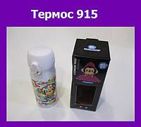 Термос 916