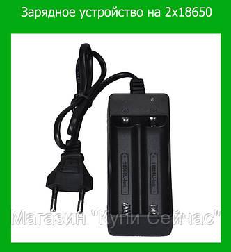 Зарядное устройство на 2x18650 от сети 220V DOUBLE!Акция, фото 2