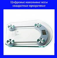 Цифровые напольные весы квадратные прозрачные до 180кг толщина 6мм 2003B!Акция