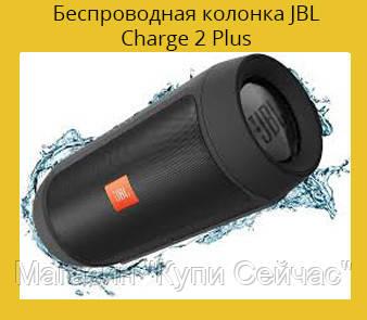 Беспроводная колонка JBL Charge 2 Plus, фото 2