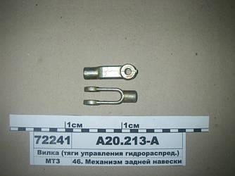 Вилка тяги управления гидрораспред (пр-во МТЗ) А20-213-А