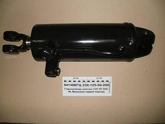 Гидроцилиндр навески (125*50*200) МТЗ 1221 (пр-во Гидромаш) КГЦ 230.125-50-200