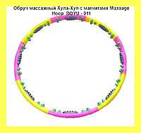 Обруч массажный Хула-Хуп с магнитами Massage Hoop  BOYU - 011!Акция