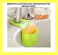 Держатель для кухонных принадлежностей Sponge Holder!Акция