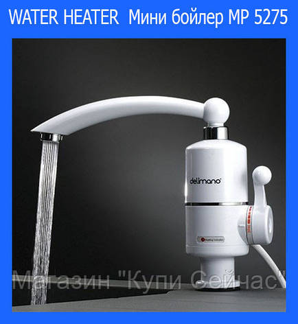 WATER HEATER  Мини бойлер MP 5275!Акция, фото 2