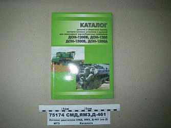 Каталог двигатели СМД, ЯМЗ, Д-461 на ДОН-1500Б(А), ДОН-1200Б(А) СМД,ЯМЗ,Д-461