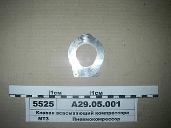 Клапан всасывающий компрессора (пр-во БЗА) А29.05.001