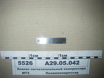 Клапан нагнетатательный компрессора (пр-во БЗА) А29.05.042