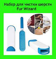 Набор для чистки шерсти для собак Fur Wizard!Акция