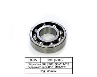 Подшипник 309 (6309) (45х110х25) первичного вала КПП  МТЗ-1221 309 (6309)