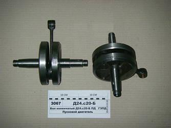 Вал коленчатый ПД (пр-во Россия) Д24с-20Б