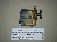 Магнето контактное М124Б1 (пр-во Беларусь) М124Б1-3728000-А