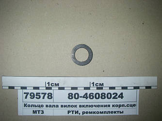 Кільце валу вилок включення корп. сцепл.; маслобак) (вир-во БРТ) 80-4608024