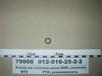 Кольцо 012-016-25-2-2 (на золотник крана ВОМ, смеситель) (пр-во Рось-Гума) 012-016-25-2-2