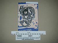 Комплект прокладок пускового двигателя ПД-10 МТЗ, ЮМЗ (пр-во Рось-Гума) 3661