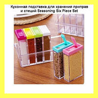 Кухонная подставка для хранения приправ и специй с 6-ю емкостями Seasoning Six Piece Set!Акция