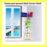 Полки для ванной Multi Corner Shelf!Акция