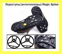Ледоступы (антигололеды) Magic Spiker!Акция