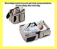 Многофункциональная детская сумка-кровать Ganen Baby Bed and Bag ZW-009 для путешествий!Акция
