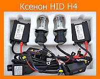 Ксенон HID H4 (HID би-ксенон комплект для автомобиля) 6000k!Акция