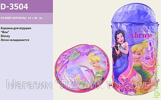 Корзина для игрушек Fairies в сумке, 43*60 см