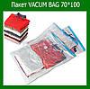Пакет VACUM BAG 70*100!Акция