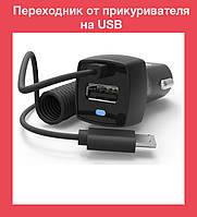 Переходник от прикуривателя на USB (одинарный, длинный)