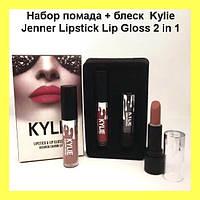 Набор помада + блеск  Kylie Jenner Lipstick Lip Gloss 2 in 1!Акция