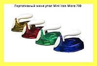 Портативный мини утюг Mini Iron Micro 700!Акция