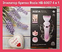 Эпилятор бритва Rozia HB-6008 4 в 1!Акция